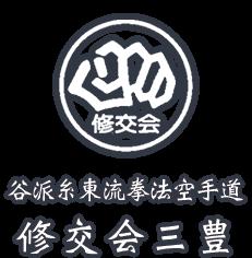 谷派糸東流拳法空手道 修交会三豊